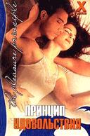 kak-sdelat-muzhchinu-seksualno-schastlivim-soveti-prostitutok