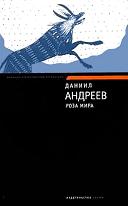 Скачать книгу Роза Мира автор Даниил Андреев в FB2 TXT