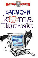 Книга Записки кота Шашлыка Экслер 5170338457 купить