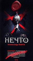72 метра  Покровский Александр Михайлович  читать
